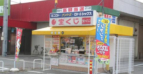 loto japon